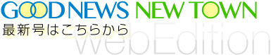 毎週8万部発行の生活情報誌。グッドニュース&ニュータウン。GOOD NEWS NEW TOWN Web