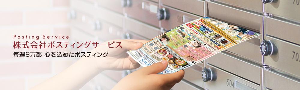 毎週8万部、楽しいコンテンツをご用意して木更津・君津・富津・袖ヶ浦の4市にて地域密着でお配りしています。