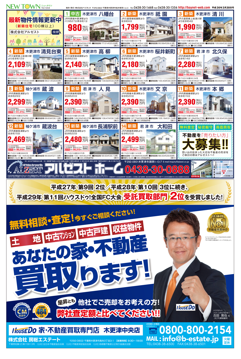 新昭和ウィザース東関東南総用地課 房総エステート エムティーエス