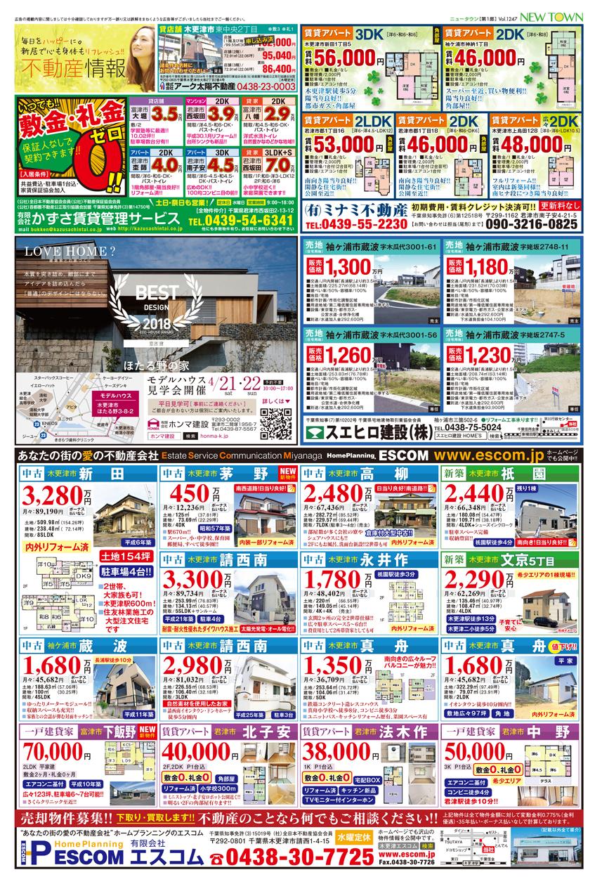 紺屋 新昭和ウィザース東関東南総用地課 ウエキ建設