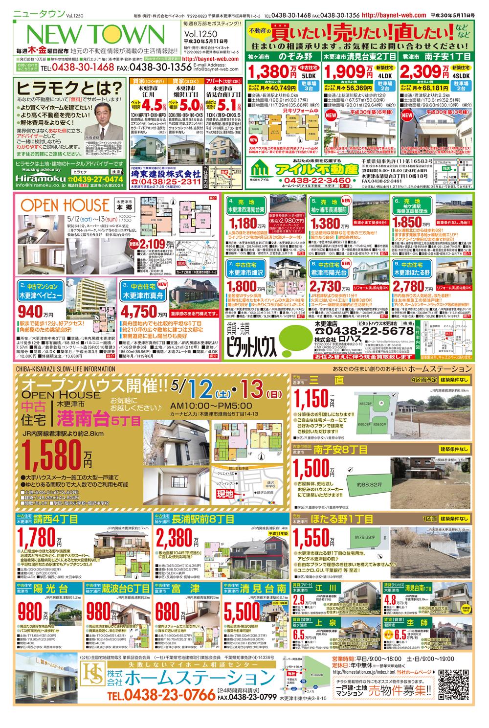 ヒラモク 埼東建設 アイル不動産 ピタットハウス木更津 ホームステーション