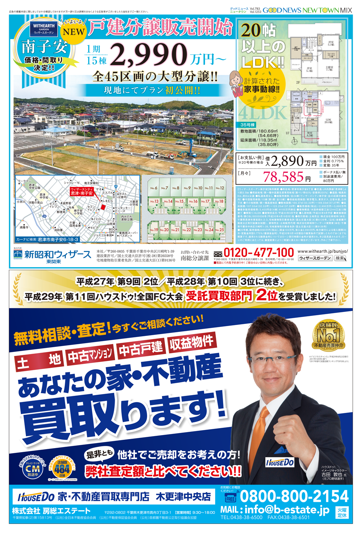新昭和ウィザース東関東南総分譲課 房総エステート ハウスドゥ エムティーエス