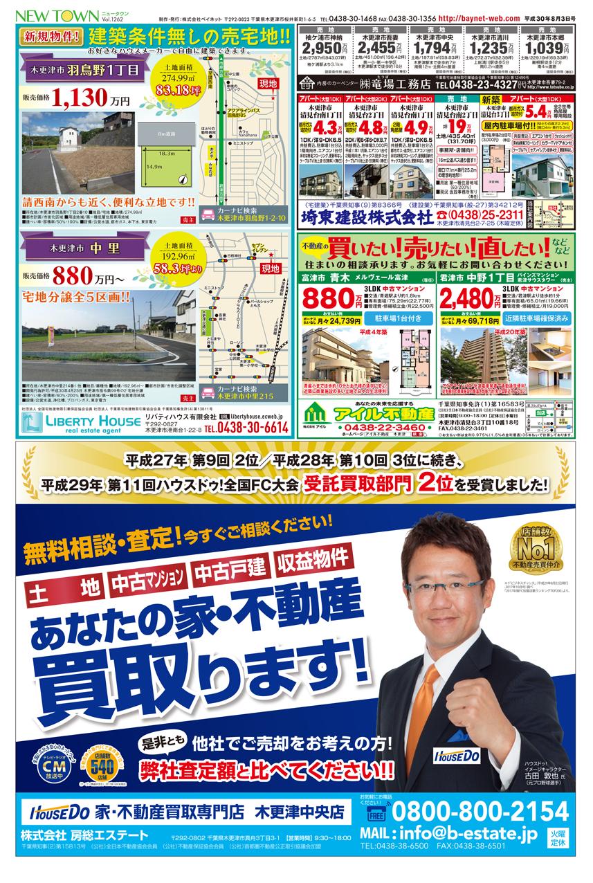リバティハウス 竜場工務店 埼東建設 アイル不動産 ハウスドゥ 房総エステート