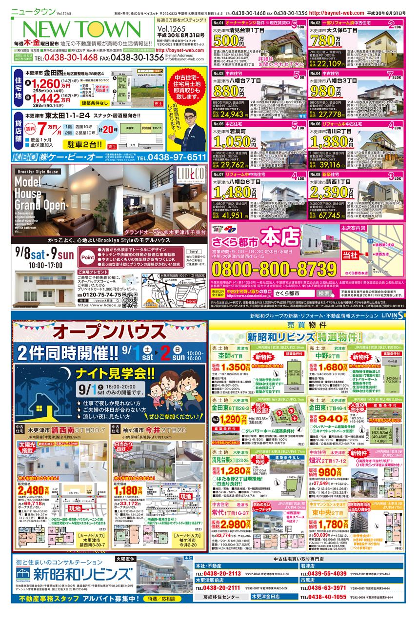 KBO LIDECO さくら都市本店 新昭和リビンズ