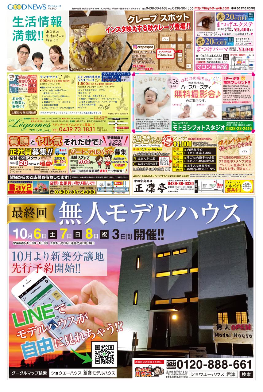 クレープスポット マロン美容室 プチレギューム モトヨシフォトスタジオ Bay2 正凜亭 ショウエーハウス