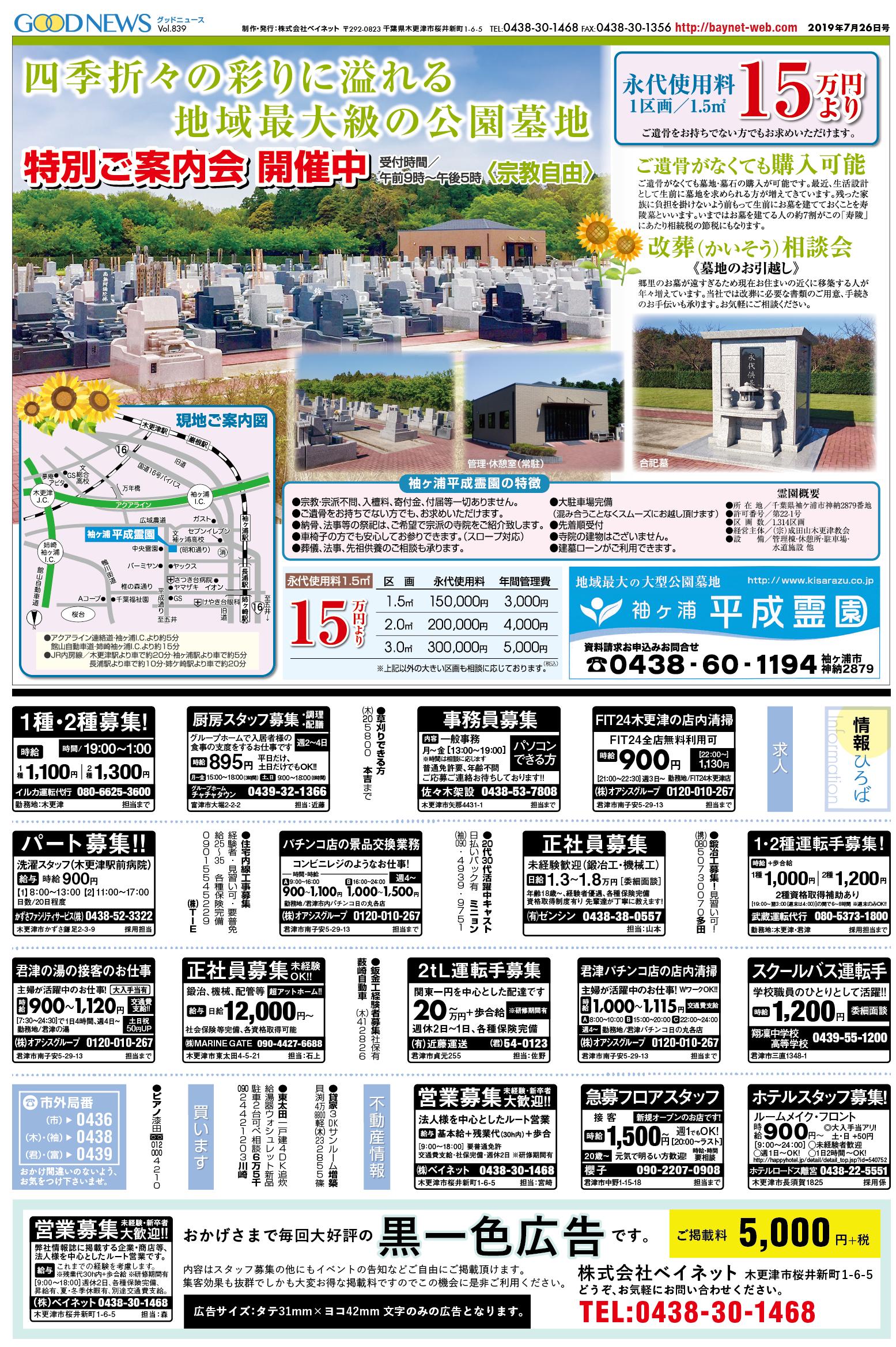 情報広場 袖ケ浦平成霊園