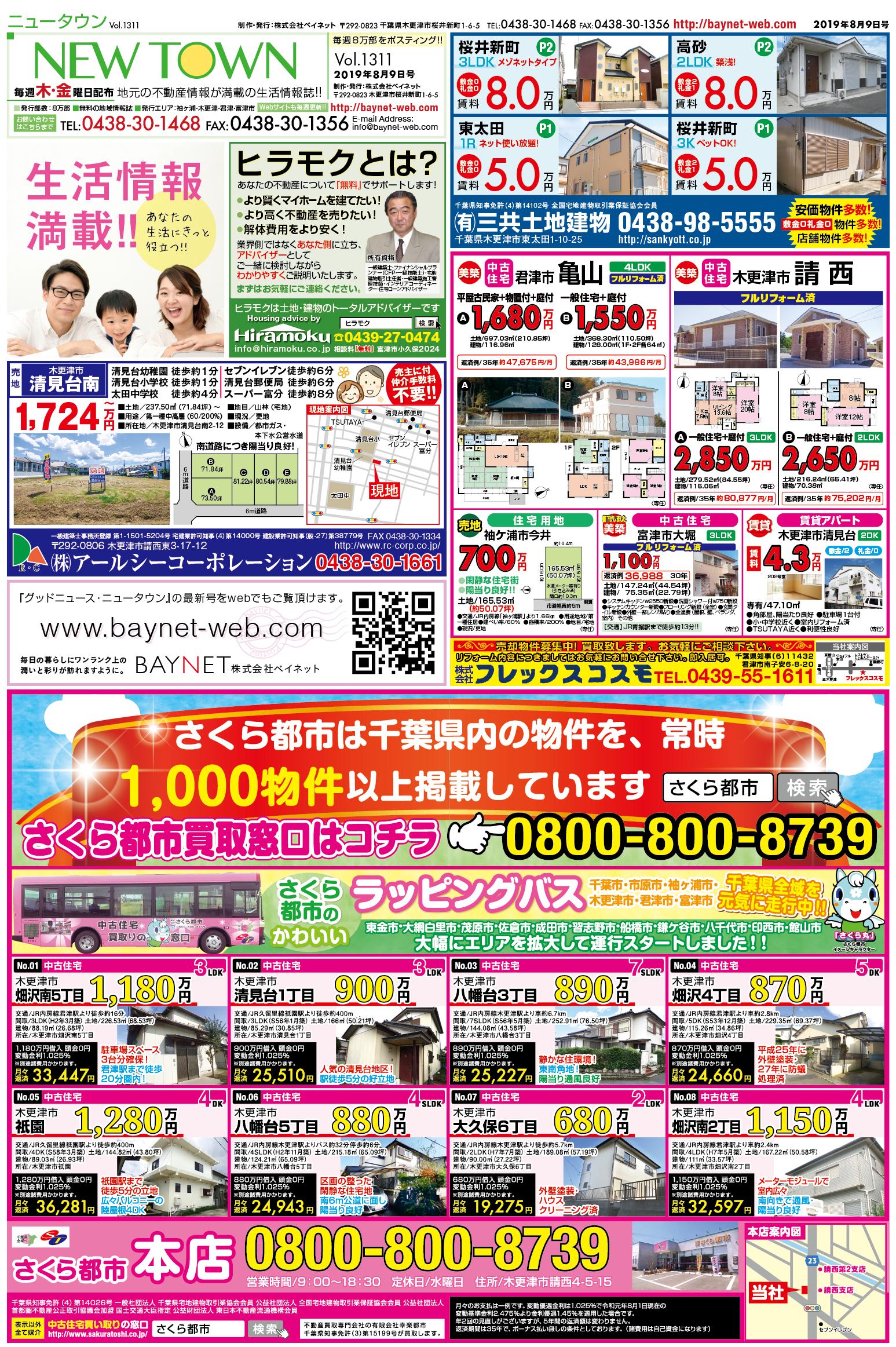 Hiramoku アールシーコーポレーション 三共土地建物 フレックスコスモ さくら都市本店