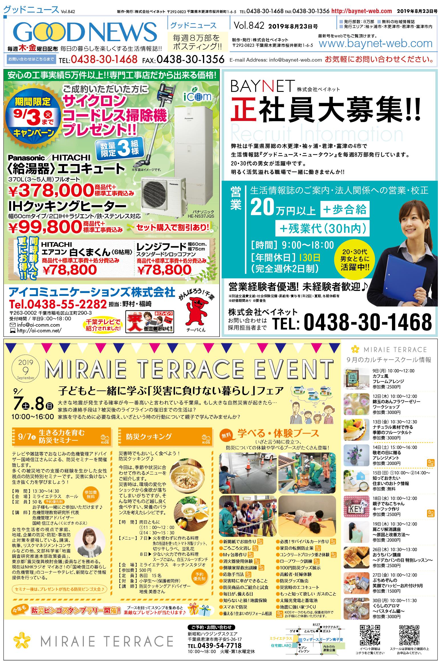 アイコミュニケーションズ株式会社 ベイネット 新昭和ハウジングスクエア