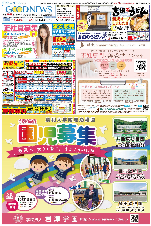 ReサイクルBay2 吉田のうどん 車検専科 スムーチサロン 君津学園