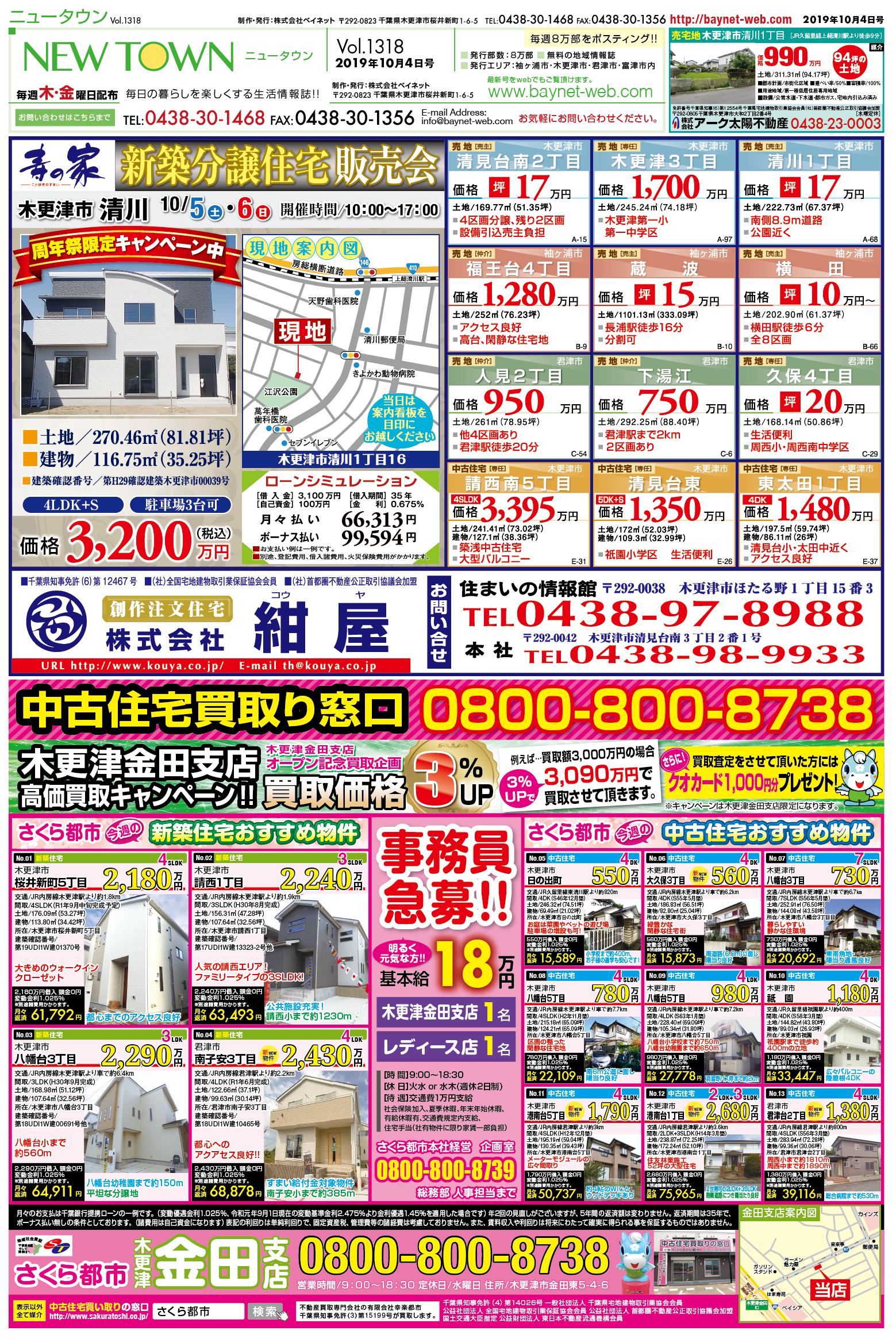 寿の家紺屋 さくら都市金田支店