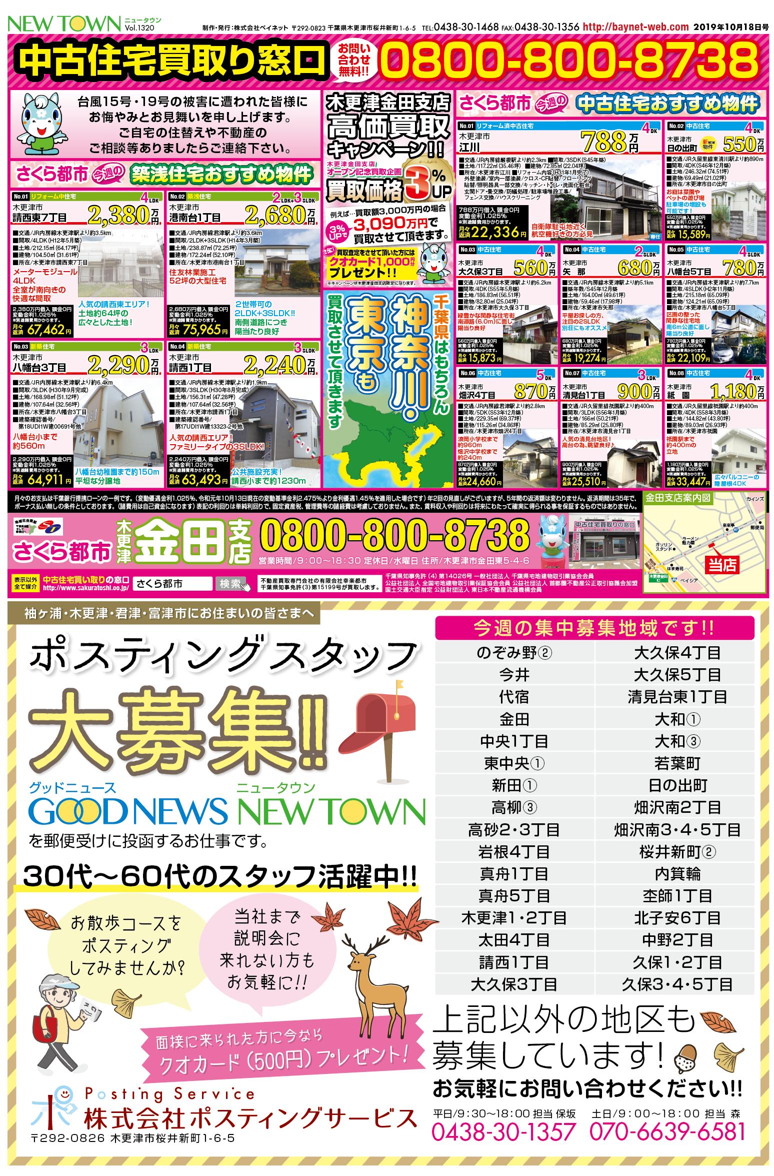 さくら都市金田支店 ポスティングサービス