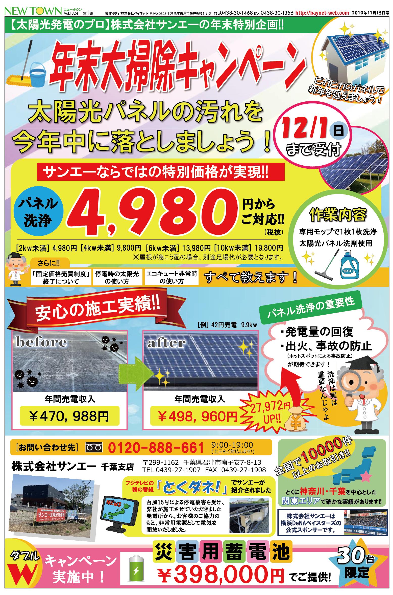 太陽光発電のプロ サンエー株式会社