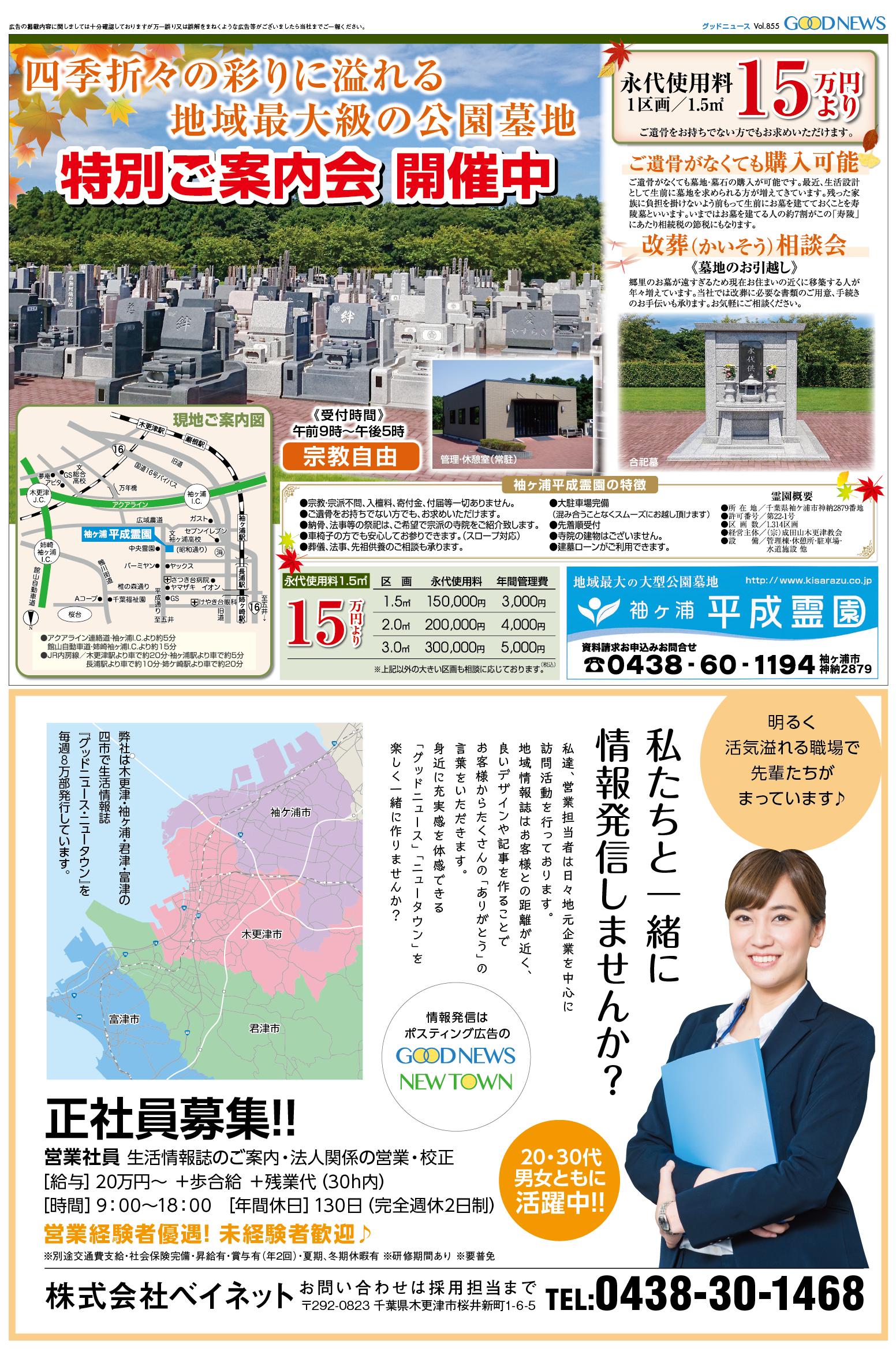 平成霊園 株式会社ベイネット