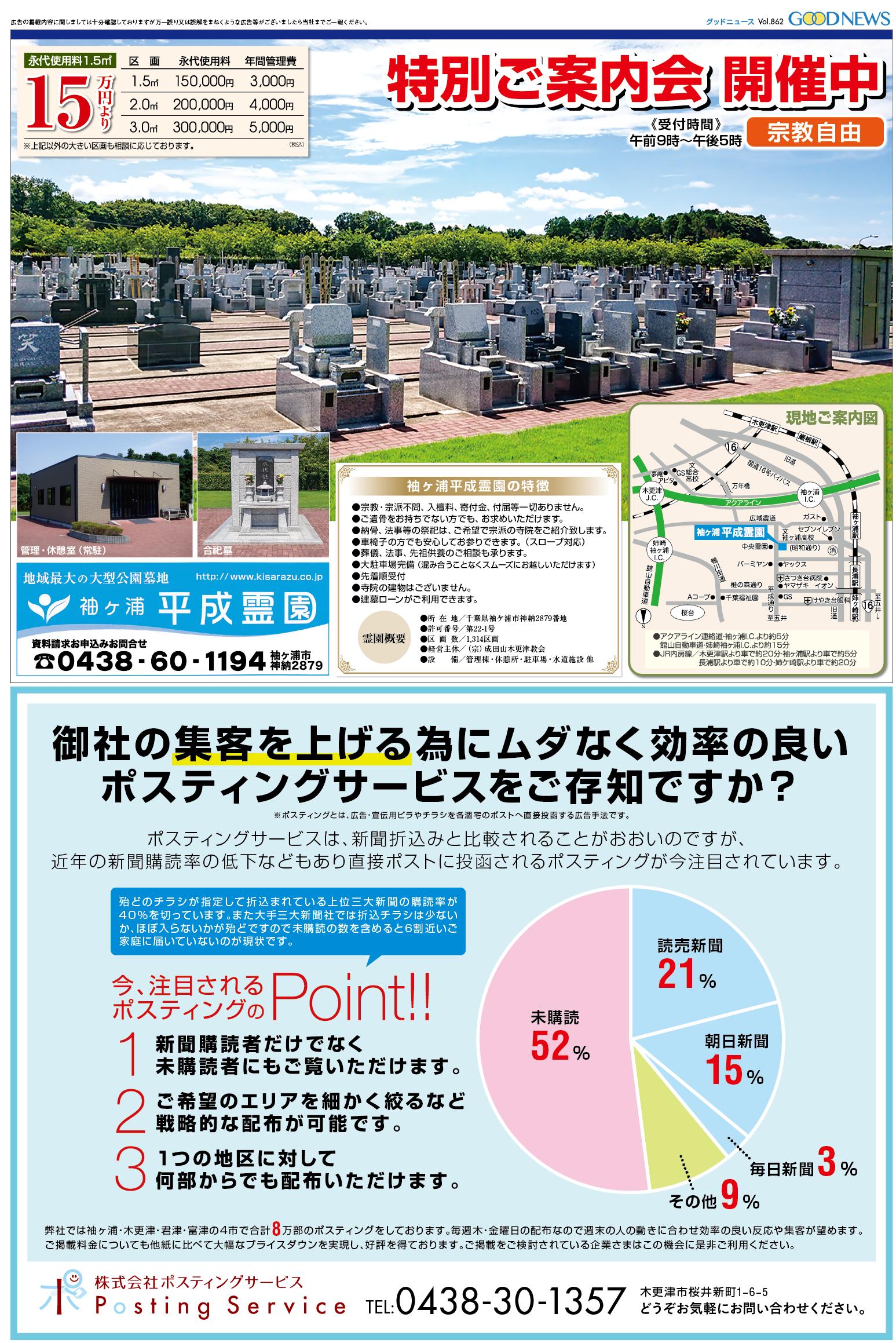 平成霊園 ポスティングサービス