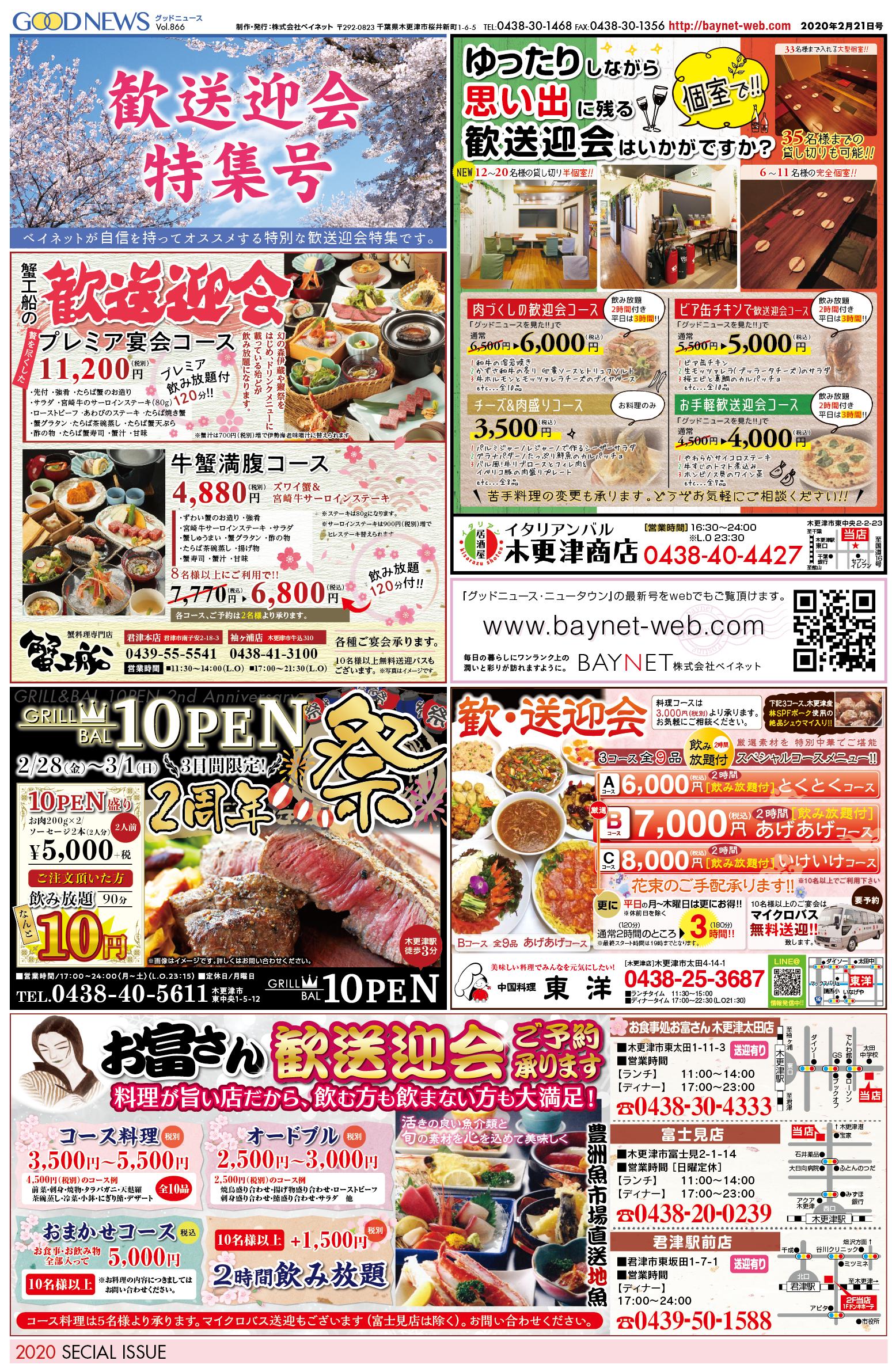 蟹工船 イタリアンバル木更津商店 中国料理東洋 10PEN お富さん