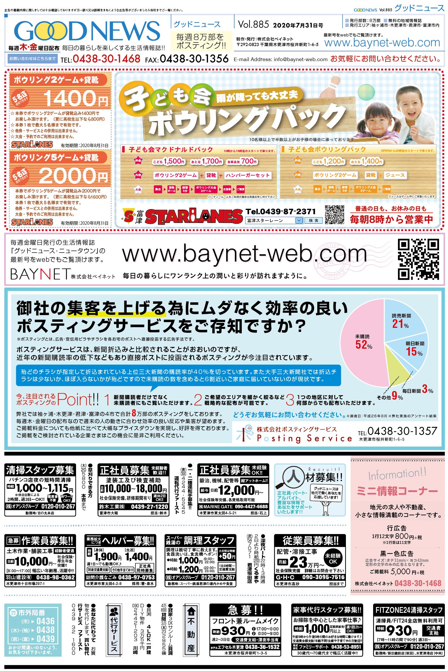 スターレーン BAYNET ポスティングサービス ミニ情報コーナー
