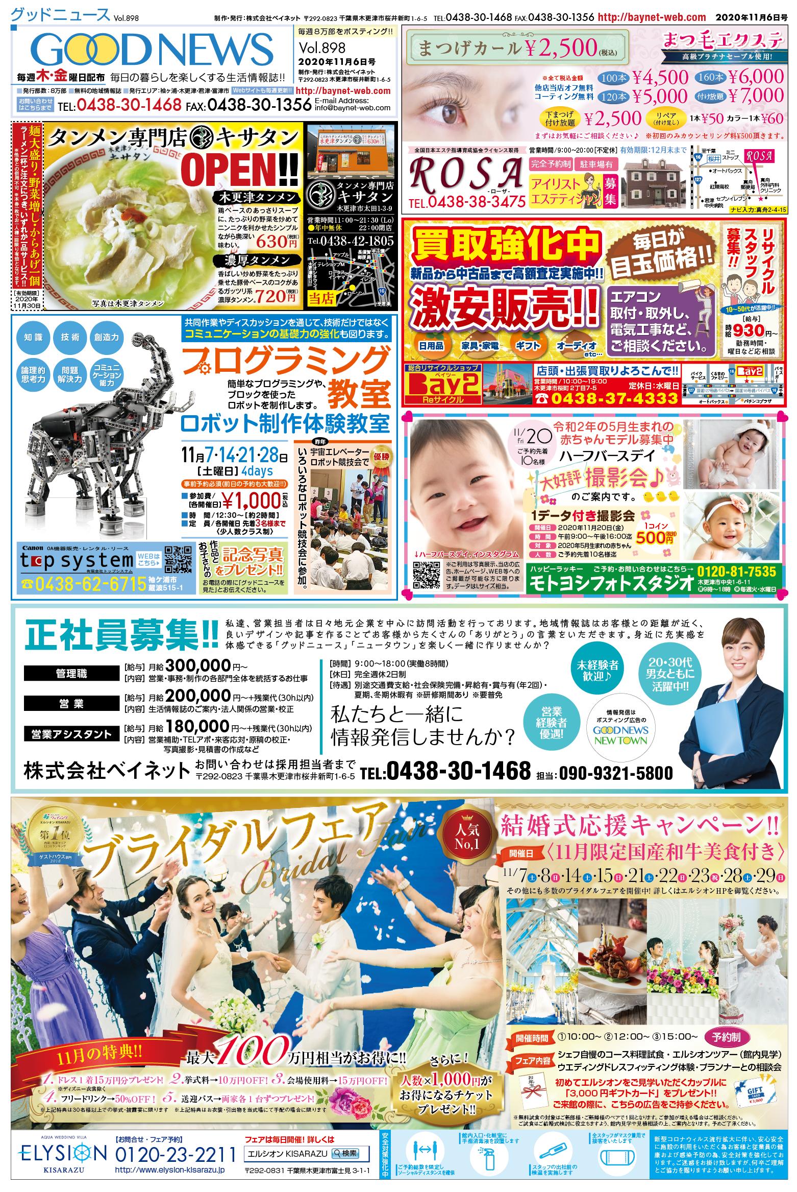 タンメン専門店キサタン ROSA Bay2 トップシステム モトヨシフォトスタジオ ベイネット エルシオンKISARAZU