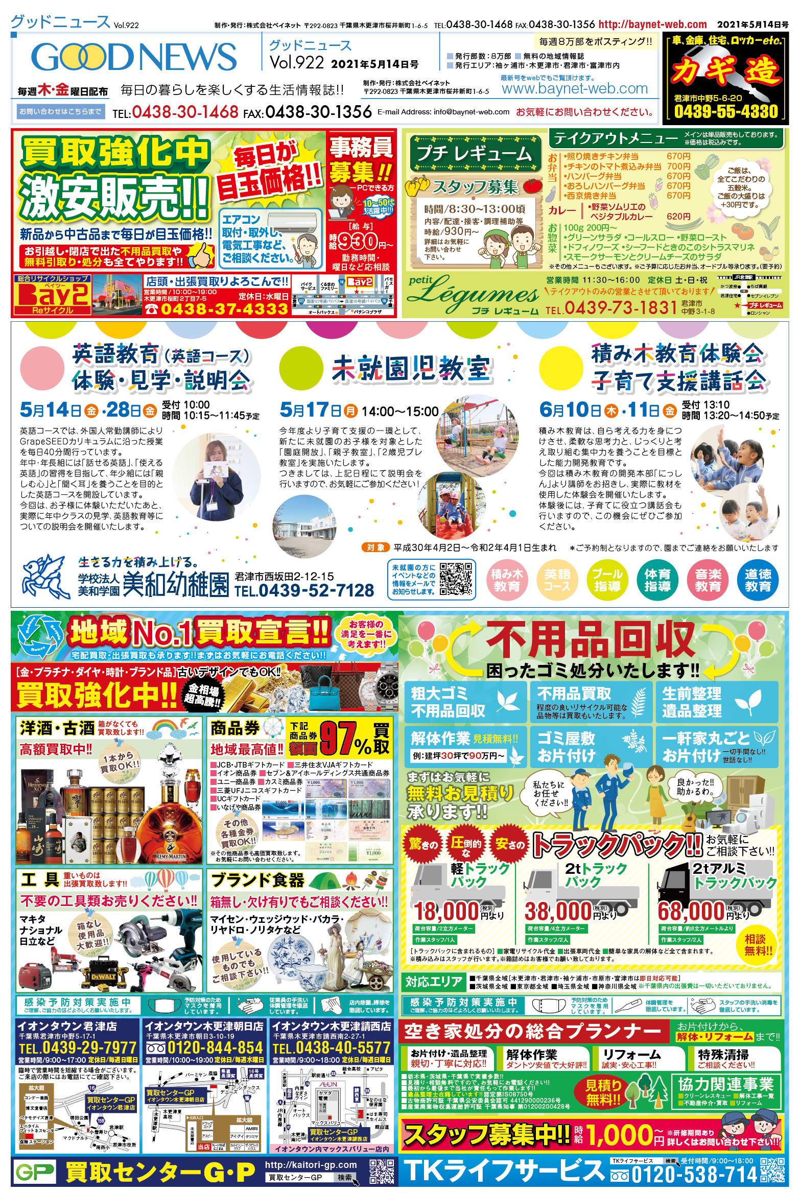 カギ造 リサイクルBay2 プチ レギューム 美和幼稚園 買取センターGP TKライフサービス