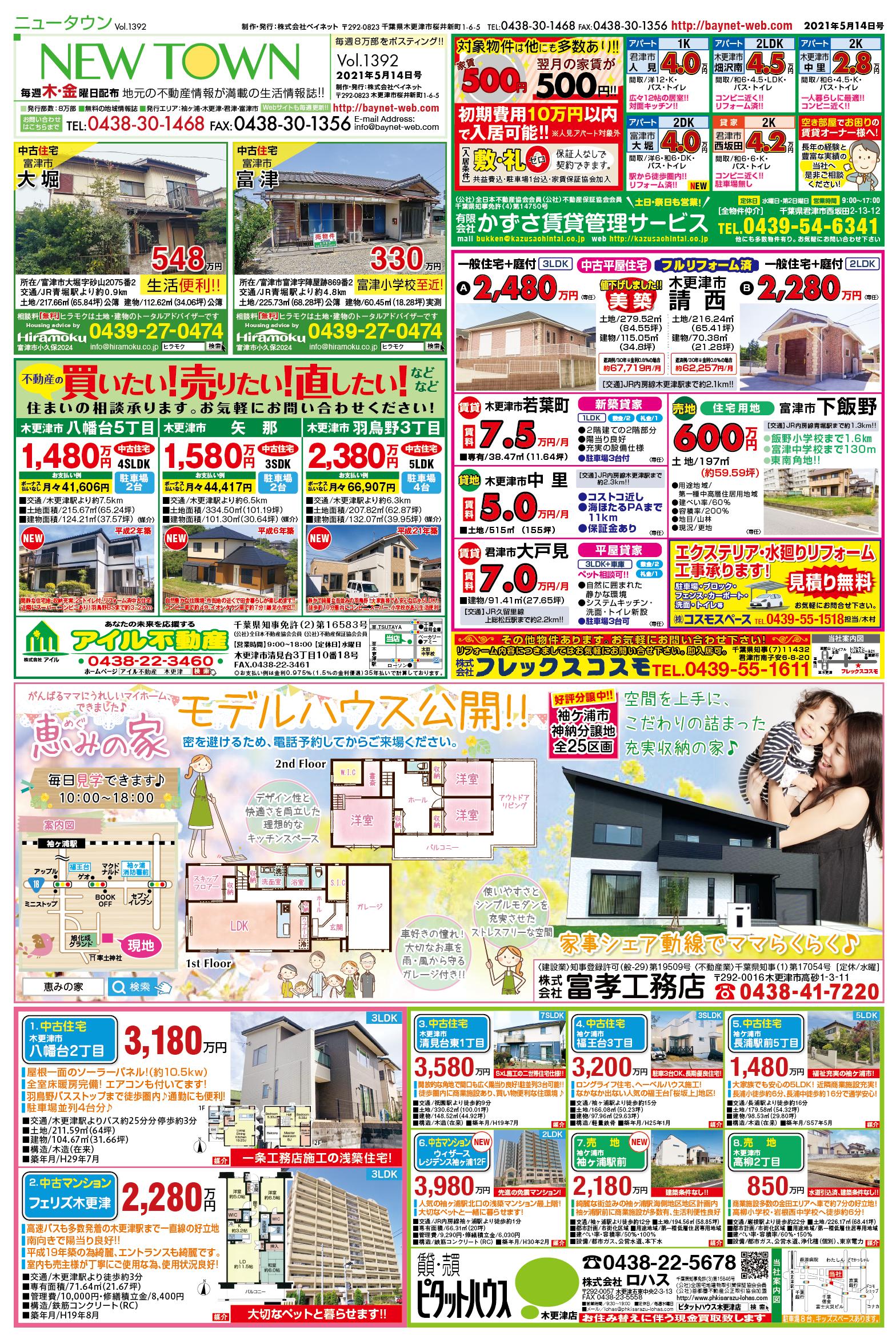 Hiramoku かずさ賃貸管理サービス アイル不動産 フレックスコスモ 富孝工務店 ピタットハウス