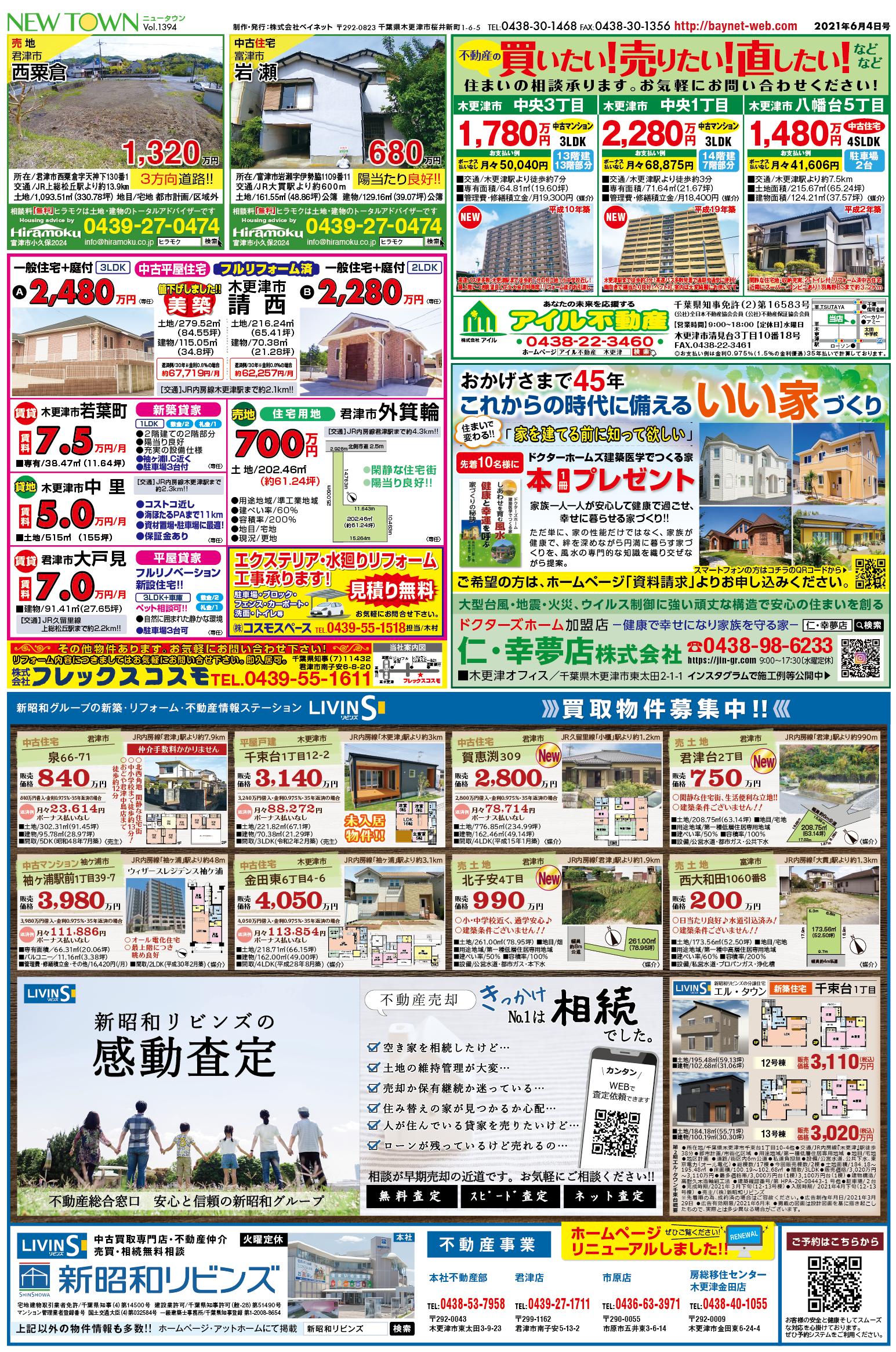 Hiramoku アイル不動産 フレックスコスモ 仁・幸夢店 新昭和リビンズ