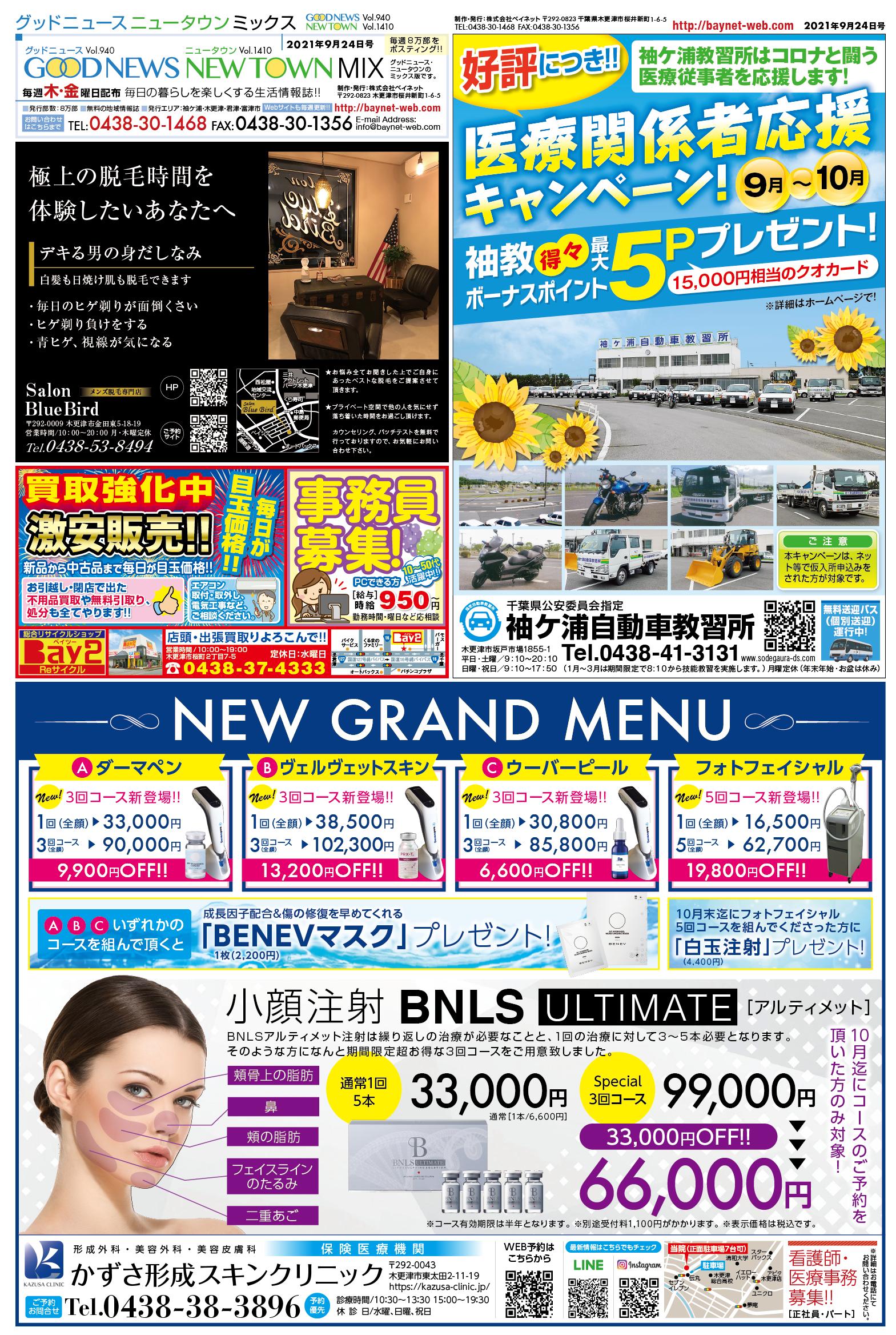 Salon BlueBird Bay2 袖ケ浦自動車教習所 かずさ形成スキンクリニック