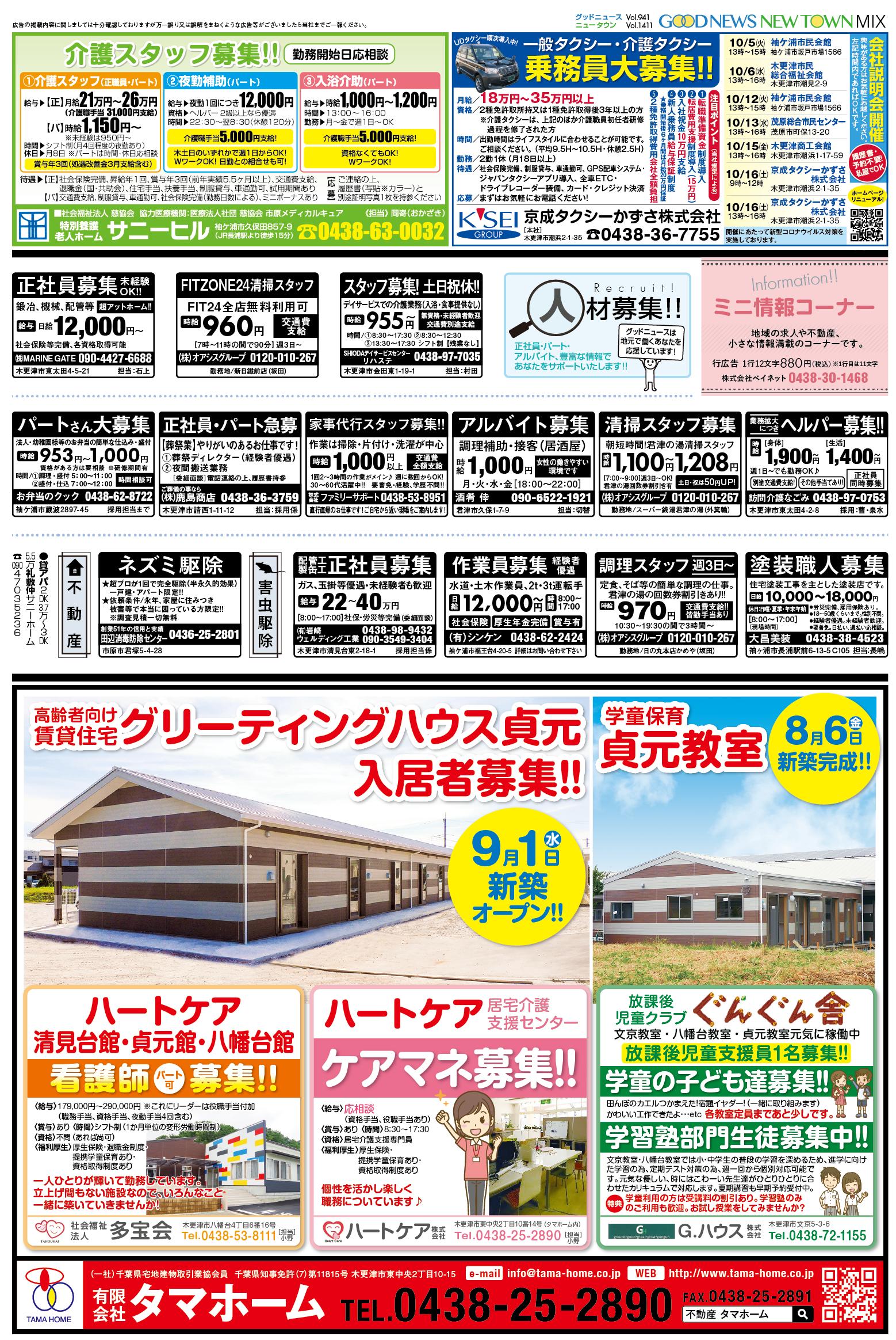 サニーヒル 京成タクシーかずさ株式会社 ミニ情報コーナー タマホーム