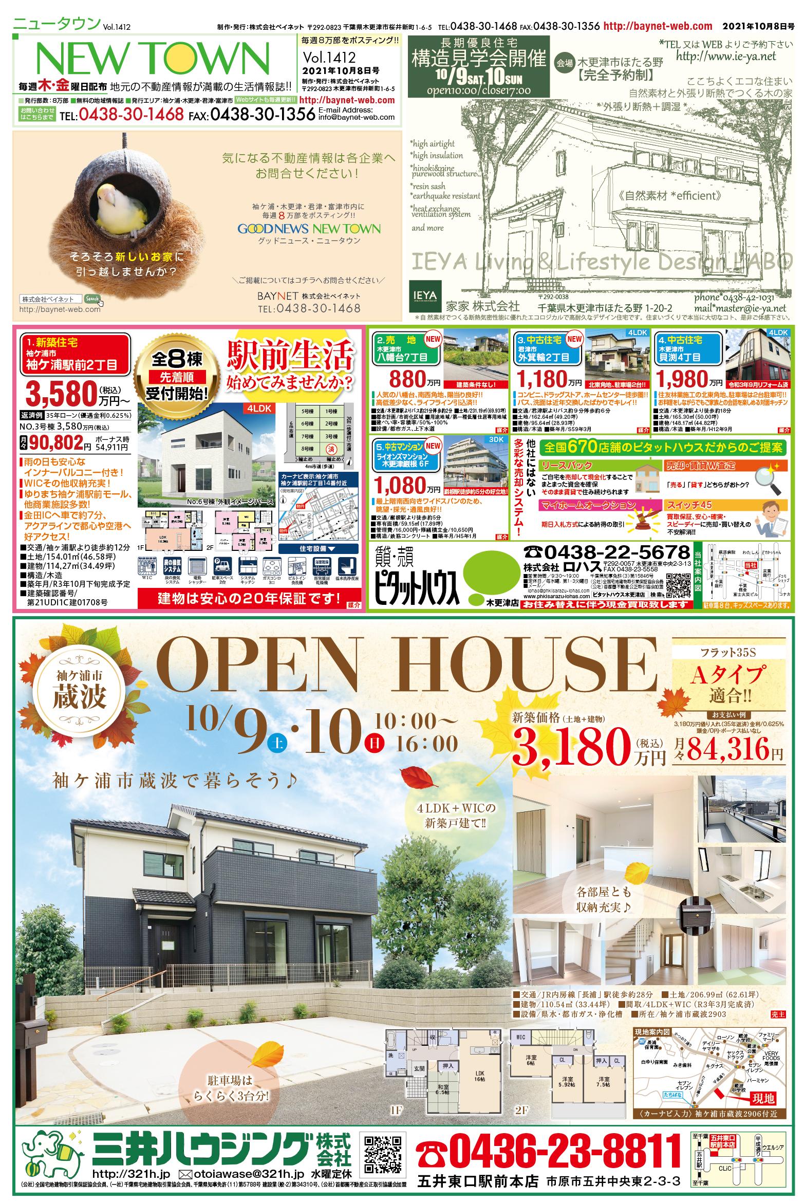 家家株式会社 ピタットハウス 三井ハウジング